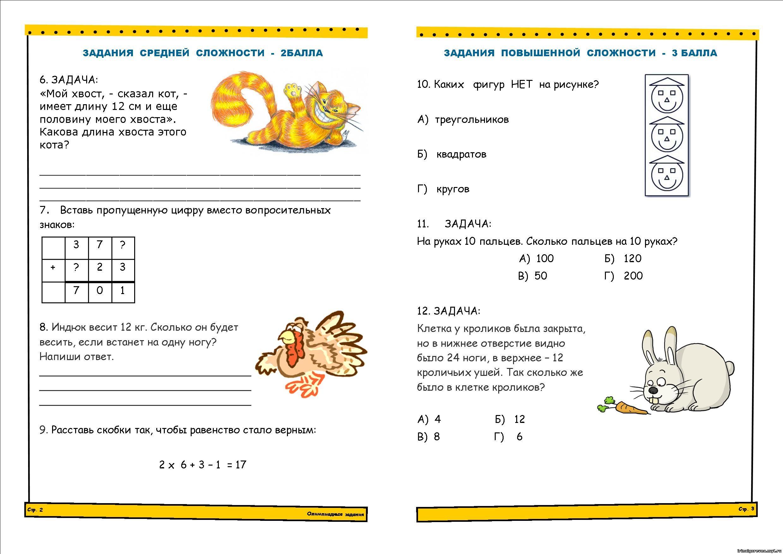 Карточки для 1 класса по математике 8 вид